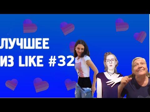 LIKE WTF #32 | Топ Моменты | Чика Чика | Ёжик в спячке |