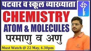 ATOM & MOLECULES | परमाणु व अणु  | CHEMISTRY  | For 1st Grd. Teacher & PATWAR Exam | By Suresh Sir
