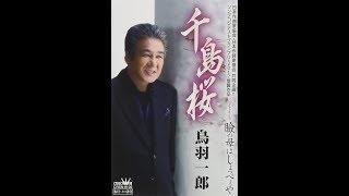 COVER一生「千島桜」