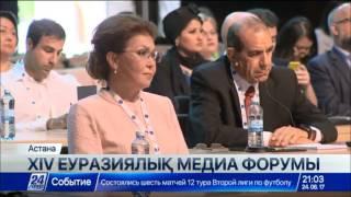 Елордада XIV Еуразиялық медиа форум қорытындыланды