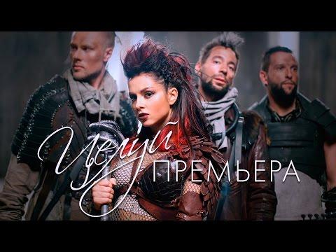 NYUSHA / НЮША – «Целуй» (Премьера клипа 2016) видео