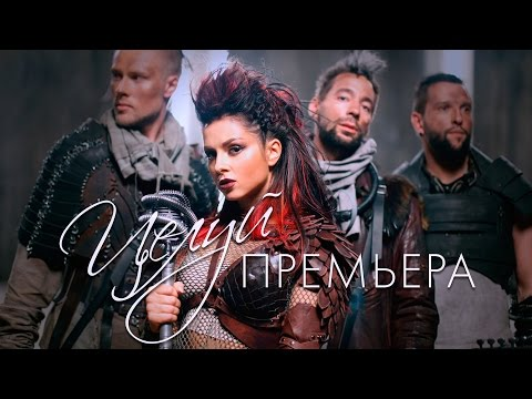 NYUSHA / НЮША – «Целуй» (Премьера клипа 2016)