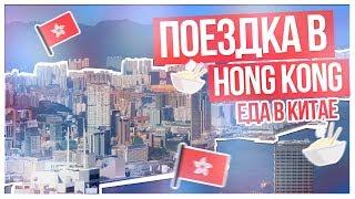 Поездка в HONG KONG//Еда в Китае???