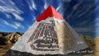 تحميل اغاني ZeeZee - El Masreyeen Gamdeen / زيزي - المصريين جامدين MP3