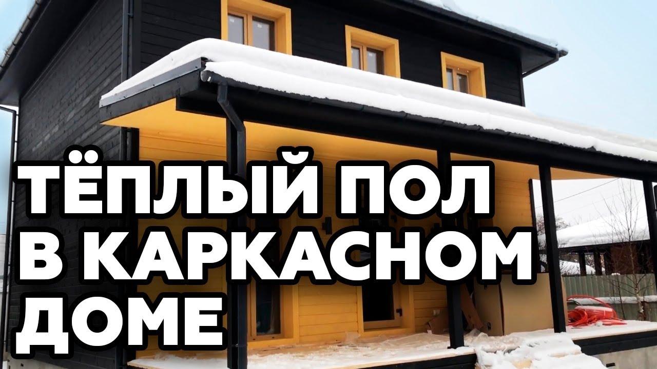 Видеообзор на каркасный дом Kolosov House D-2