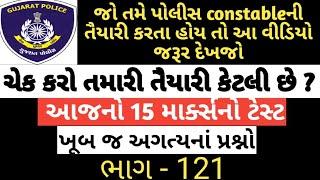 Police constable exam preparation    constable exam preparation    Gujarat police bharti 2021