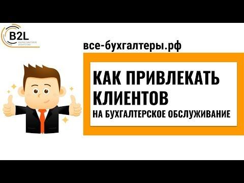 Поиск клиентов для бухгалтерских услуг учет услуг в бухгалтерском и налоговом учете в 2021 году