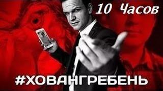 10 ЧАСОВОЙ - #ХОВАНГРЕБЕНЬ (Дисс на Хованского)