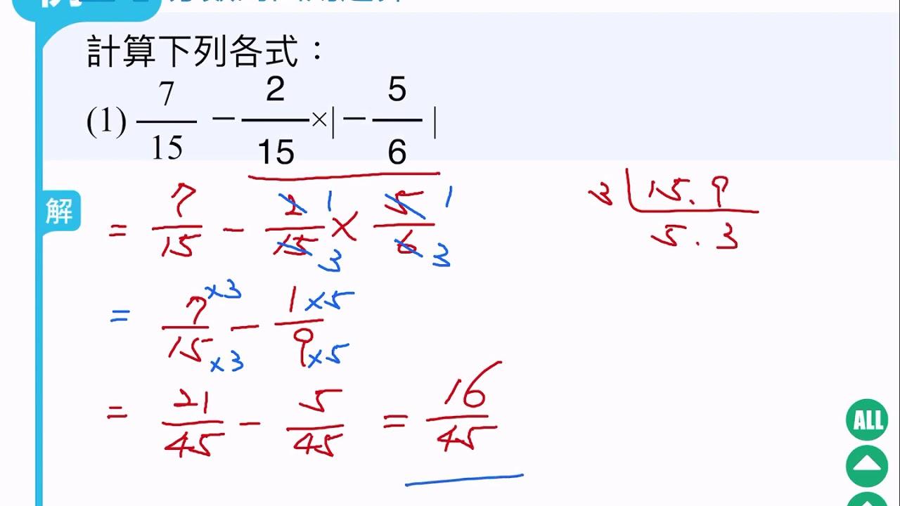【例題】分數的四則運算   2-4 分數的乘除運算與指數律   均一教育平臺