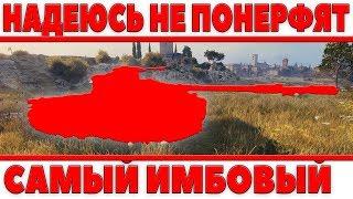 ТОЛЬКО БЫ ЭТОТ ТАНК СССР НЕ ПОНЕРФИЛИ! НА НЕМ ПОЧТИ КАЖДЫЙ БОЙ НАГИБ! САМЫЙ ИМБОВЫЙ world of tanks