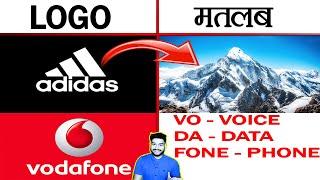 कंपनी के LOGO में छुपे मतलब - Interesting Meaning Behind Different Company Logos