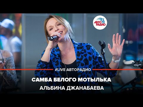 Альбина Джанабаева - Самба Белого Мотылька (В. Меладзе) LIVE @Авторадио