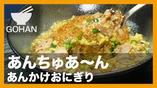 簡単レシピあんちゅあ〜ん『あんかけおにぎり』の作り方男飯