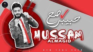 حسام الماجد - حبيبي صح | Hussam Almajid - Habebe Sah | Official Audio تحميل MP3