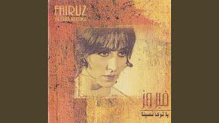 تحميل اغاني Ya Emm El Ain El Kahla MP3