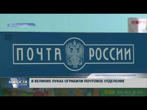 13.04.2018 # В Великих Луках ограбили почтовое отделение