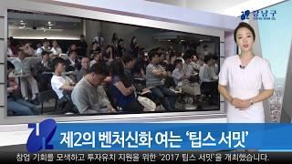 [강남구종합뉴스]2017년7월셋째주강남구종합뉴스 썸네일 이미지