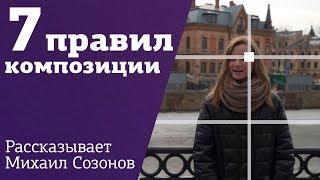 7 ПРАВИЛ КОМПОЗИЦИИ для операторов и фотографов от Михаила Созонова на