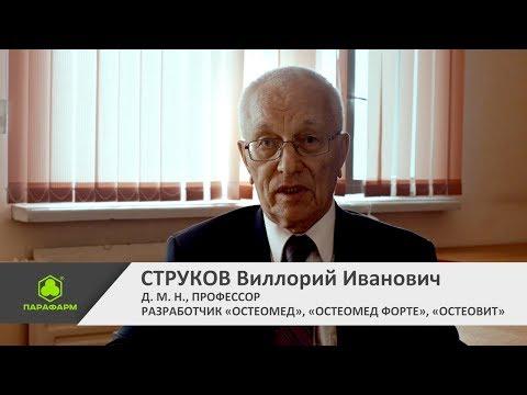 Струков Виллорий Иванович о важности тестостерона для женского здоровья