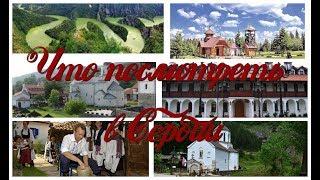 Что посмотреть в Сербии туристам Златиборский округ Западная Сербия