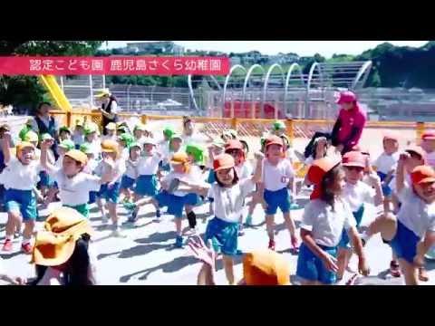 さくら幼稚園