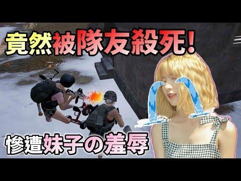 【傲嬌日本小姐姐】竟然殺死台灣實況主  死前還『遭妹子羞辱..』 小姐姐根本變態!