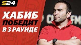 Камил Гаджиев: «Зачастую мои симпатии на стороне Конора, но здесь я за Хабиба» | Sport24