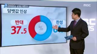 """[14/09/26 뉴스데스크] """"공무원연금 개혁해야""""…담뱃갑 인상 61% 찬성"""""""