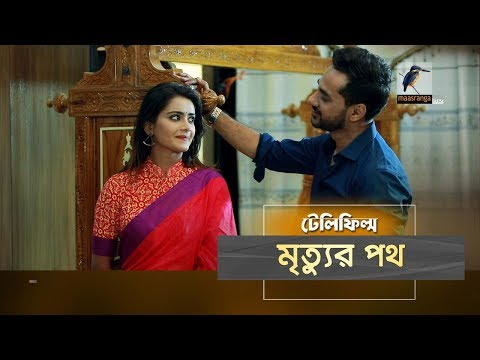 Mrittur Poth   Shajal, Tanjin Tisha   Telefilm   Maasranga TV   2019