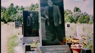 """Честный детектив. Бандиты вне игры [ОПГ """"Татары""""]"""