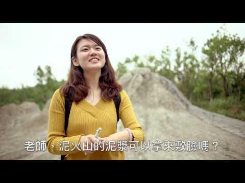 燕巢區烏山頂泥火山地景自然保護區環境教育影片!