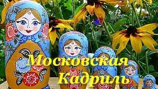 песня---Московская Кадриль...