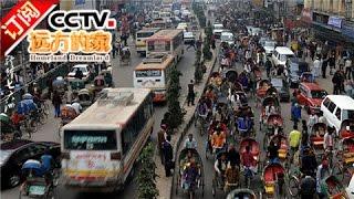 《远方的家》 20170104 一带一路(89)孟加拉国 这里需要路和桥 | CCTV-4