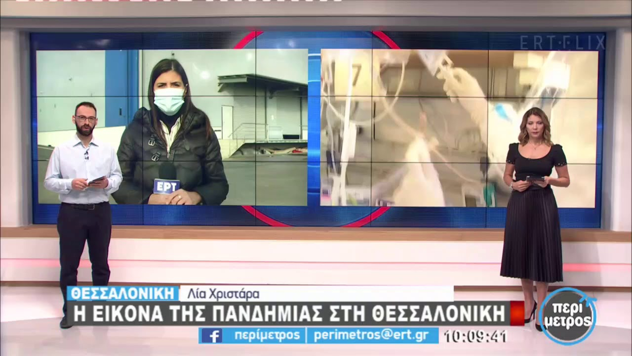 Θεσσαλονίκη: 'Εφτασαν τα ψυγεία για τα εμβόλια κατά του κορονοϊού | 18/12/2020 | ΕΡΤ