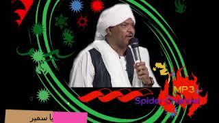 عاصم البنا يا سمير تحميل MP3