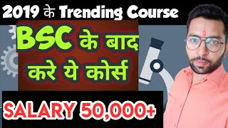 Bsc के बाद क्या करे || Top 5 Course after Bsc or Graduation || Top trending course 2019