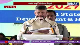 AP CM Chandrababu Latest Speech At JnanaBheri Sabha In Ongole | BharatToday