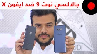 المقارنة الشاملة Galaxy Note9 و iPhoneX 🔥