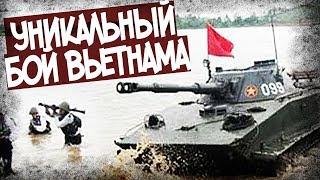Пт-76 Против М48 Паттон Во Вьетнаме! Кто Победил?