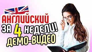 Английский за 4 Недели 2в1 - ДЕМО ВИДЕО Онлайн Курса