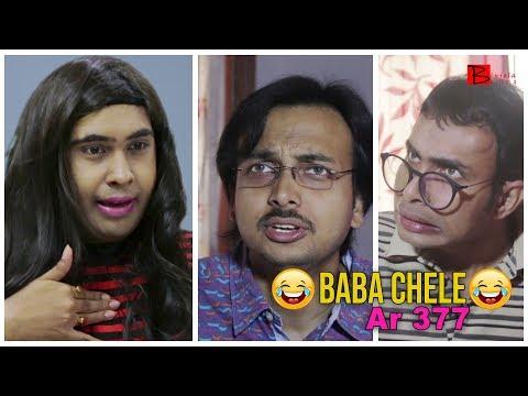 Baba Chele ar 377 | Ft.Sandy Saha | Bangla Funny Video | Binjola Films Bangla