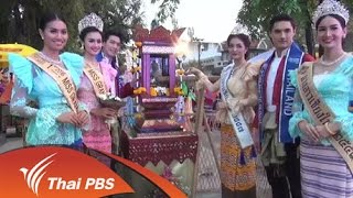 ทุกทิศทั่วไทย - ประเด็นข่าว (7 เม.ย. 59)