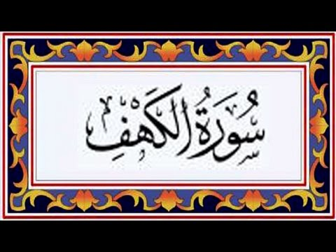 Surah AL KAHF(the Cave)سورة الكهف - Recitiation Of Holy Quran - 18 Surah Of Holy Quran - The Holy Quran Online