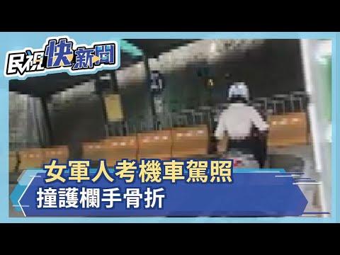 考駕照太緊張-女軍人撞護欄手骨折