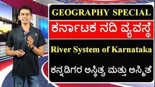 Karnataka Geography | River Systems of Karnataka | Manjunatha B | Sadhana Academy | Shikaripura