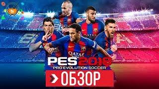 ОБЗОР Pro Evolution Soccer 2018 (PES 2018) (Review)