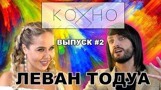 Леван Тодуа - В шоу-бизнес через постель | ОТКРОВЕННОЕ КОХНО [ВЫПУСК#2]
