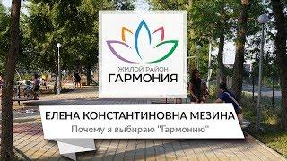 """""""Жизнь в """"Гармонии"""": реальные истории. №13"""" Елена Мезина"""