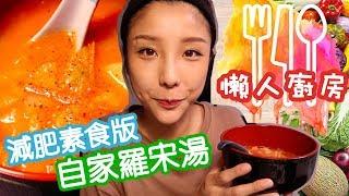 減肥!! ♡懶人廚房♡ 素食版羅宋湯🍅😋 #YAKIWONG