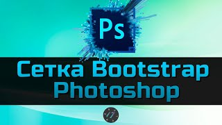 Создать сетку Bootstrap 12 колонок с помощью 960gs, Уроки Photoshop для начинающих